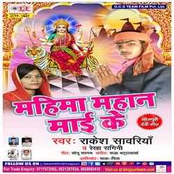 Mahima Mahan Mai Ke songs