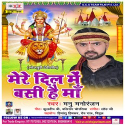 Mere Dil Me Basi Hai Maa songs