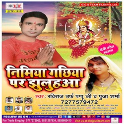 Nimiya Gachhiya Par Jhuluhawa songs