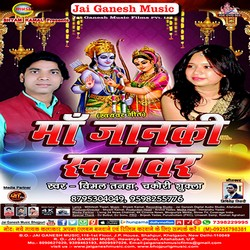 Maa Janki Swayar songs