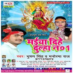 Maiya Dihe Dulha No-1 songs
