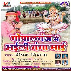Gopal Ganj Me Aili Ganga Mai songs