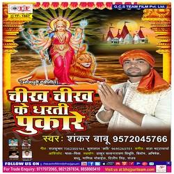 Chikh Chikh Ke Dharti Pukare songs