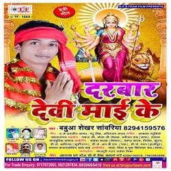Darbar Devi Mai Ke songs