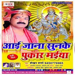 Aai Jana Sunake Pukar Maiya songs