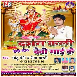 Darshan Kali Devi Mai Ke songs