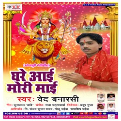 Ghare Aayi Mori Mai songs