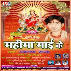 Mahima Mai Ke songs