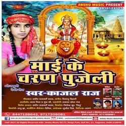 Mai Ke Charan Pujeli songs