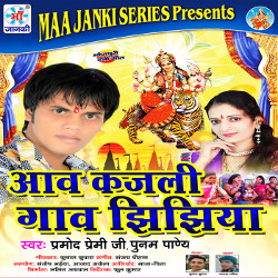 Aav Kajli Ghav Jhijhiya songs
