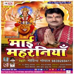 Maai Maharaniya songs