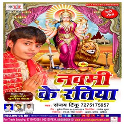 Navami Ke Ratiya songs