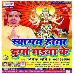 Swagat Hota Durga Maiya Ke songs