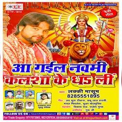 Aa Gaiyl Navmi Kalsha Ke Dhali songs