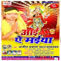 Aai A Maiya songs