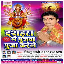 Dashahara Me Pujawa Puja Karele songs