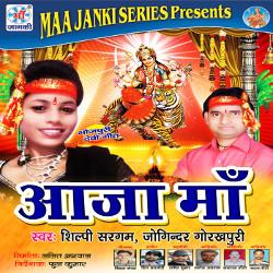 Aaja Maa songs