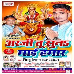 Arji Tu Suna Maai Hamar songs