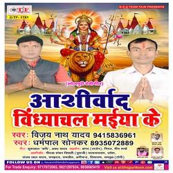 Ashirwad Vindyachal Maiya Ke songs