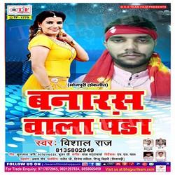 Banaras Wala Panda songs