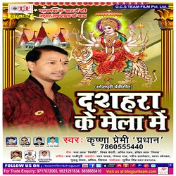 Dashahara Ke Mela Me songs