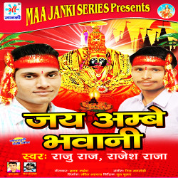 Jay Ambey Bhawani songs