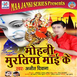 Mohani Murtiya Mai Ke songs