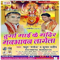 Durga Mai Ke Mandir Manbhawan Lagela songs
