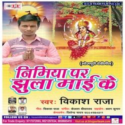 Nimiya Par Jhula Mai Ke songs