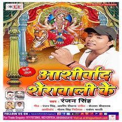 Ashirwad Sherwali Ke songs