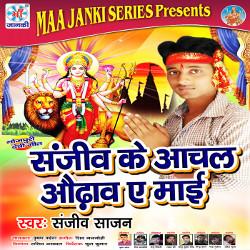 Sanjeev Ke Aanchal Odhav E Mai songs