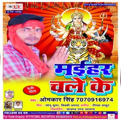 Maihar Chle Ke songs