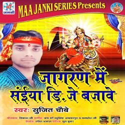 Jagran Me Saiya Dj Bajawe songs