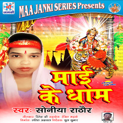 Mai Ke Dham songs