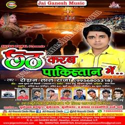 Chhath Karab Pakistan Me songs