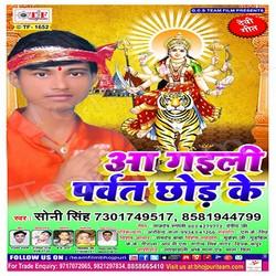 Aa Gaili Parwat Chhod Ke songs