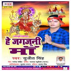 He Jagjanni Maa songs