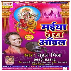 Maiya Tera Anchal songs