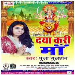 Daya Kari Ma songs