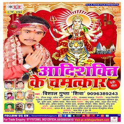 Aadishakti Ke Chamatkar songs