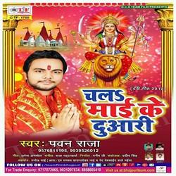 Chala Maai Ke Duwari songs