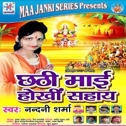 Chhathi Mai Hokhi Saha songs