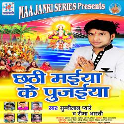 Chhathi Maiya Ke Pujaiya songs