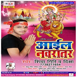Aail Navratar songs