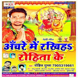 Anchare Me Rakhiha Rohita Ke songs