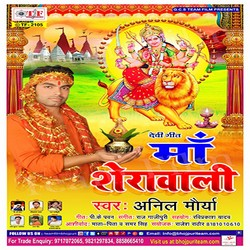 Ma Sherawali songs