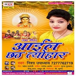 Aail Chhtahi Tyohar songs