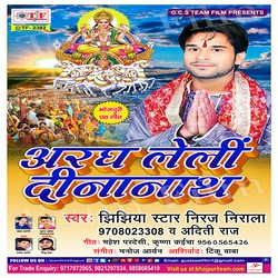 Aragh Leli Dinanath songs