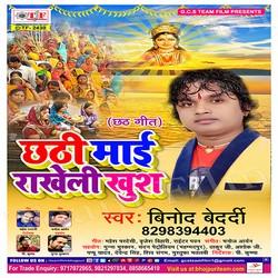 Chaathi Maai Rakheli Khush songs