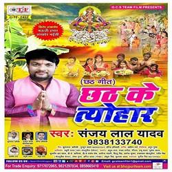 Chhath Maiya Ke Pujan Karab songs
